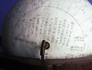 Astronomical globe showing Chinese manuscript inscriptions